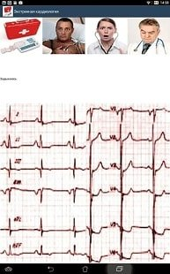 Экстренная кардиология