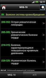 МКБ-10, Стандарты, АТХ, электронный справочник