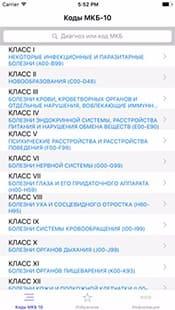 MKБ-10, iPhone приложение