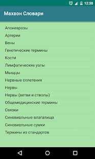 Махаон, Медицинский справочник