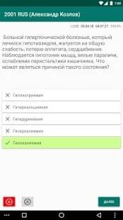 Мой успешный, КРОК, мобильное, приложение