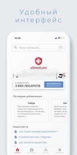 Allmed PRO - Справочник лекарств с рецептурой