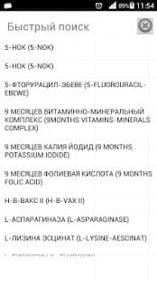 Справочник, Моя аптечка, энциклопедия, лекарственных, средств