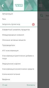 Teva-Компендиум, фармацевтический справочник