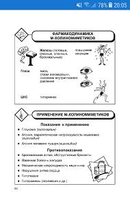 Фармакология, рисунках и схемах, электронный, учебник