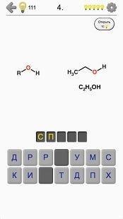 Функциональные группы в химии