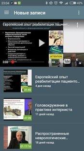 Лекции по неврологии - подбор видео