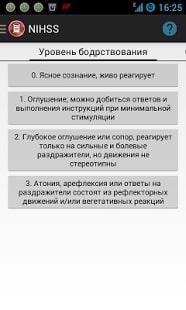 NIHSS - шкала тяжести инсульта на русском языке
