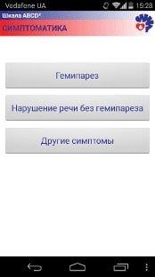 Шкала ABCD2 (FREE) - мобильная программа