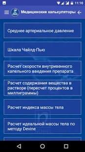 Справочник врача и калькуляторы - программа