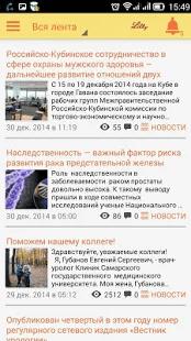 Uro+, приложение, врачей-урологов