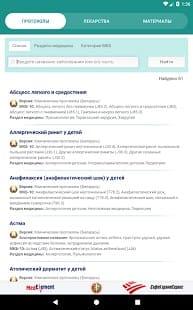 Lekar Pro, база, клінічних протоколів