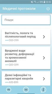 Медицинские, протоколы, мобильная программа